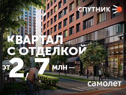 Квартал для жизни «Спутник» Студии с отделкой с видом на реку!